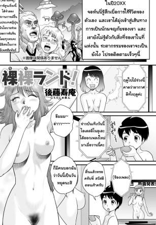 ข่มขืนไม่ต้อง สมยอมทุกคน – [Anthology] Tondemo Settei no Sekai de Omoikkiri Hamerarechaimashita Vol. 2